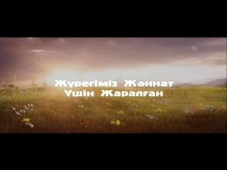 Жүрегіміз жәннәт үшін жаралған- Ұстаз Ерлан Ақатаев