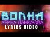 ПРЕМЬЕРА ПЕСНИ! АРИНА ДАНИЛОВА - ВОЛНА (LYRICS VIDEO)