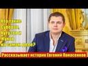 Кто такие Суворов, Кутузов и Жуков на самом деле Е.Понасенков