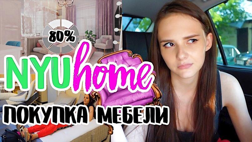 Нюта Байдавлетова | Москва