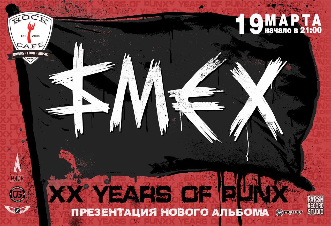 Афиша Омск 19/03 СМЕХ В ОМСКЕ