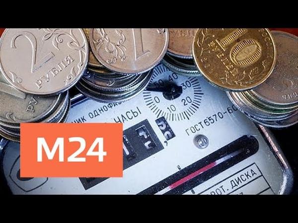 Тарифы ЖКХ будут повышать в два этапа в 2019 году Москва 24