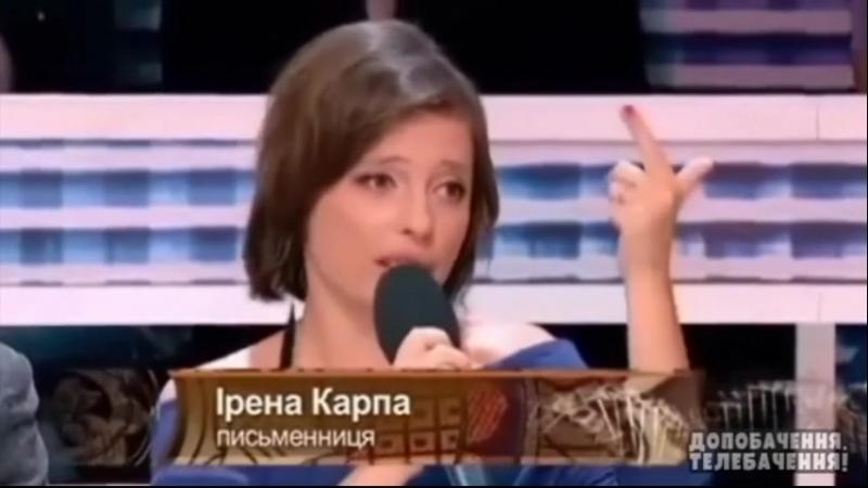 Ірена Карпа стулила пельку кацапу