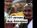 107-летняя фуд-блогерша