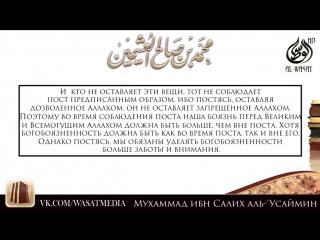Шейх_Ибн_Усеймин_-_ТОТ,_КТО_НЕ_ОСТАВЛЯЕТ.mp4