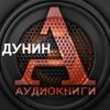 АУДИОКНИГИ / Дунин Александр