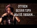 Человек и природа гр Otyken Белая гора Скрипка
