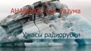 Анабиоз Сон разума - 4 серия - Ужасы радиорубки прохождение на русском