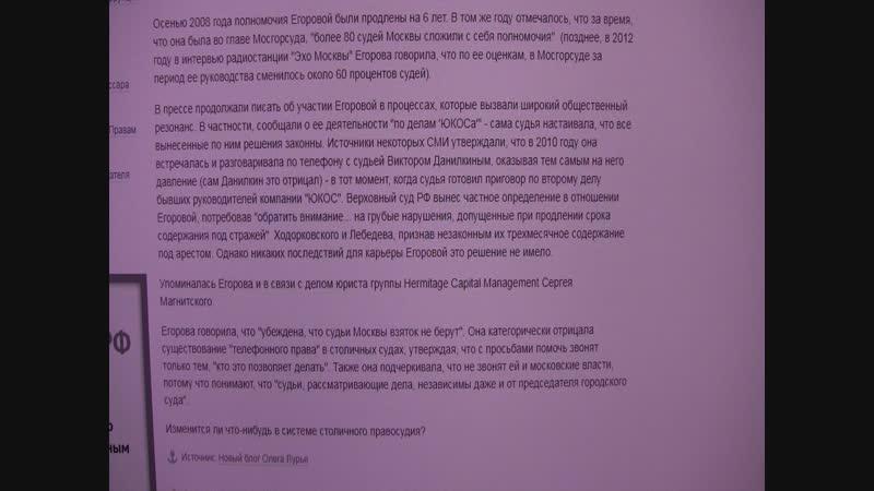 берет ли взятки председатель мосгорсуда егорова