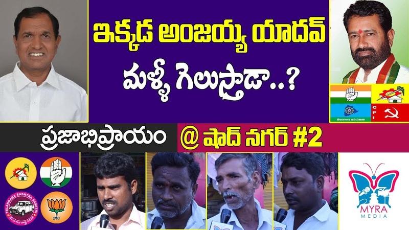 Public Pulse @Shadnagar | అంజయ్య యాదవ్ | Who is Next CM Of Telangana | MLA Graph Report 2018