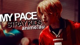 STRAY KIDS my pace anime opening!au