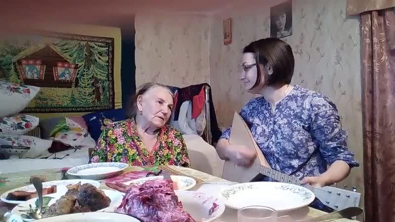 Частушки - Баба Люба село Русская Тростянка, Острогожского района