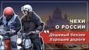 Чешские мотоциклисты проехались по России. Впечатления