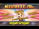 ХОДИМ БРОДИМ МэттКО Forsi Kork Sharapov КО TaySel Вормиксер и много кто еще в игре копатель
