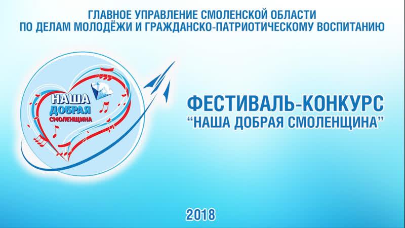 Фестиваль Наша добрая Смоленщина 2018 финальное видео