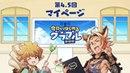 Kyou kara hajimeru Granblue — четырнадцатый выпуск (продолжение)