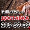 Grill Bar GRILLOFF  Красноярск Доставка Шашлыков