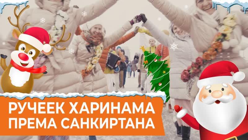 Харинама ПРЕМА САНКИРТАНА - Ручеёк
