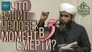 ТВОЙ ТЕЛОХРАНИТЕЛЬ В МОГИЛЕ - Хасан Али - Серия Что видит человек в момент смерти