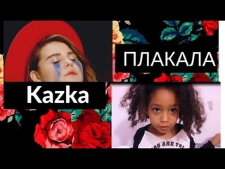 KAZKA - ПЛАКАЛА КАВЕР/ТЕКСТ ПЕСНИ (Dance Version)