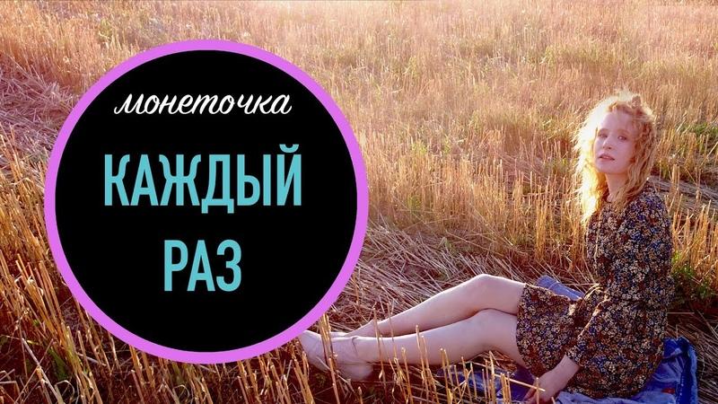 Монеточка - Каждый раз Unofficial (СГS)