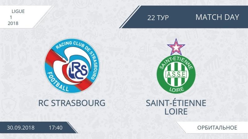 RC Strasbourg 5:2 Saint-Étienne Loire, 22 тур (Фр)