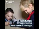 В Свердловской области многодетной семье отключили свет за долги детям пришлось учить урок
