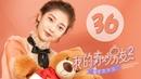 【ENG SUB】我的奇妙男友2之恋恋不忘 36 | My Amazing Boyfriend II EP36(Mike Angelo、虞书欣主演)