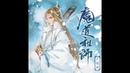 [ENG SUB] Mo Dao Zu Shi Audio Drama Episode 3 (Grandmaster of Demonic Cultivation)