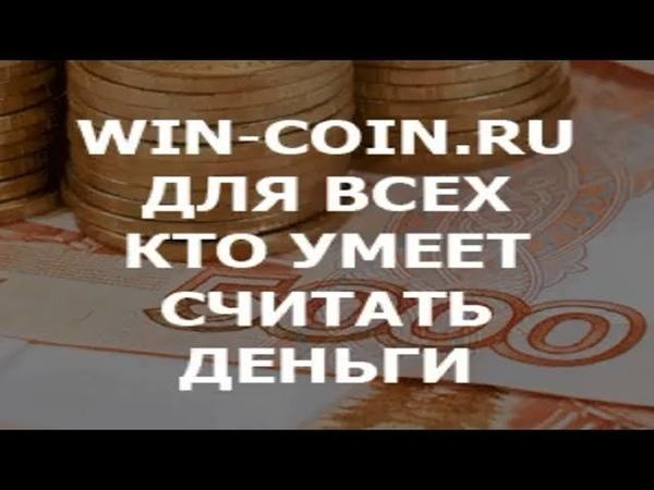 Заработок в интернете Сайт, где получил 3000 рублей сразу на кошелек. Проект Win-Coin