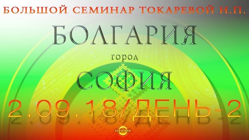 02.09.2018. Большой семинар. София (Болгария). День-2