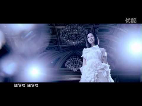 姚貝娜 -《隨它吧》MV (電影冰雪奇緣Frozen中文主題曲) Chinese Version