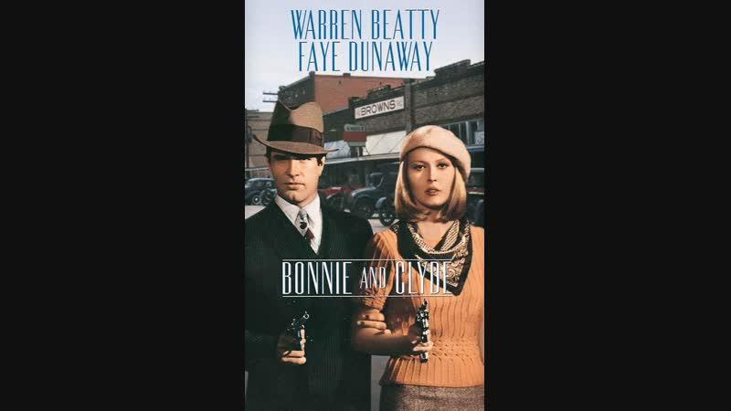 Бонни и Клайд 1967. ( Bonnie and Clyde ) реж.А.Пенн