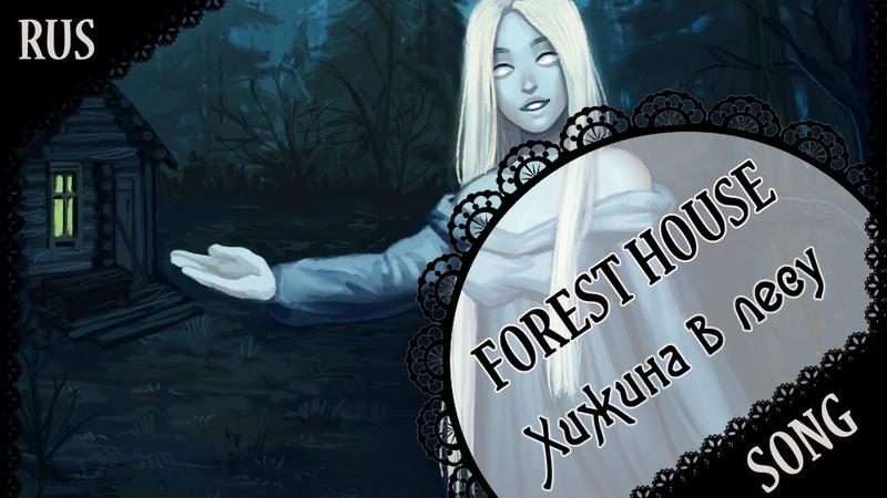 【Original RUS SONG】「Forest House」Хижина в лесу【蓮 ft. DEgITx】