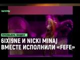 6ix9ine и Nicki Minaj впервые вместе исполнили «FEFE» [Рифмы и Панчи]