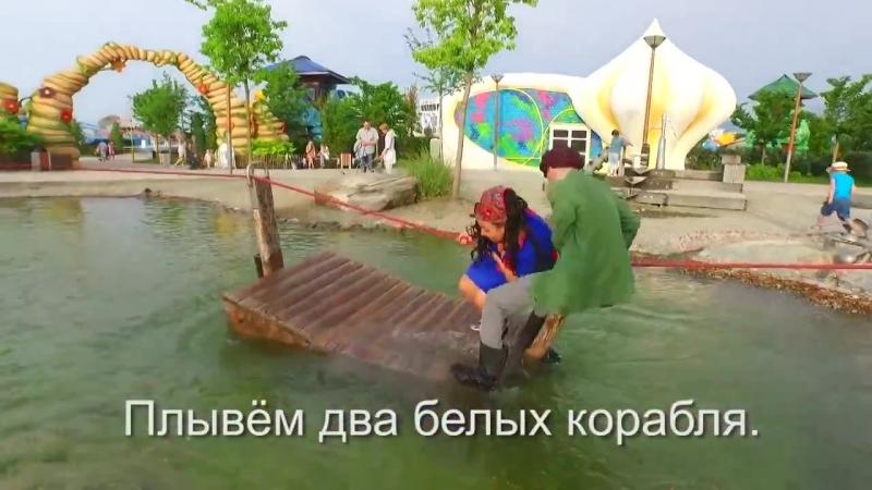 Боня и Кузьмич - Все для тебя - Сочи Парк (Tu Meri-Bang Bang) _ BONYAKUZMICH -