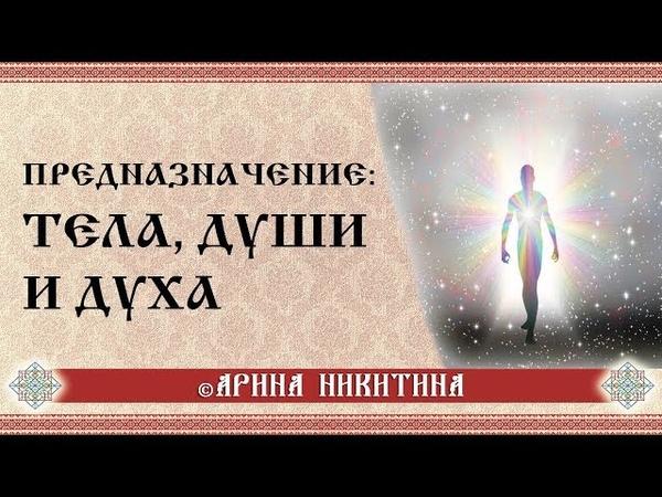 Предназначение тела, души и духа