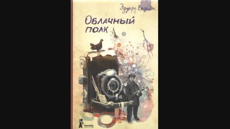 Облачный полк Эдуард Веркин