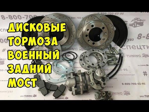Дисковые тормоза УАЗ мост военный задний с суппортом