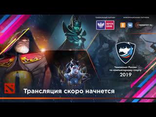 Dota 2 | чемпионат россии по киберспорту 2019 | основной этап | группы c и d