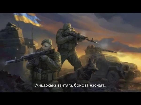 Козацький Марш Перемоги — Саблич