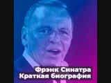 Фрэнк Синатра. Краткая биография.