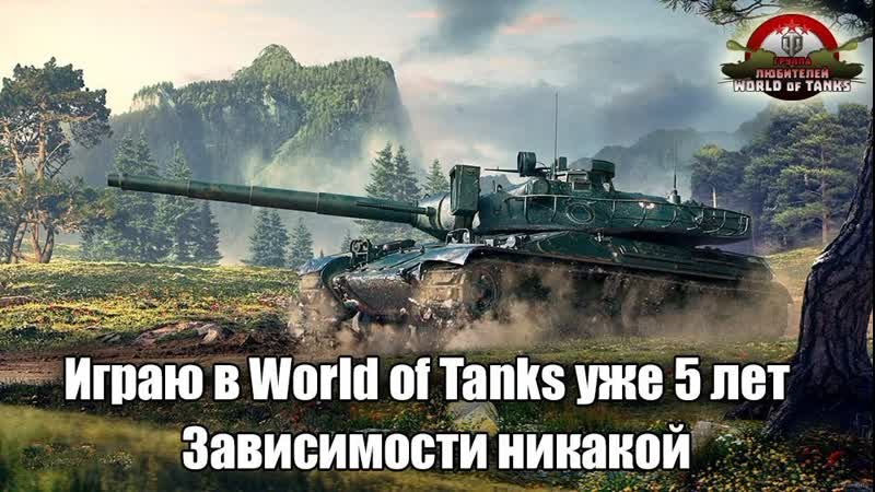 Wot World of Tanks Играю как хочу и как могу