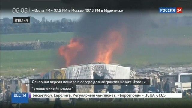 Новости на Россия 24 В Италии загорелся лагерь беженцев основная версия умышленный поджог
