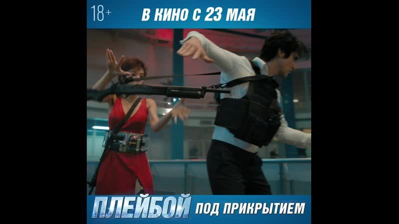ПЛЕЙБОЙ ПОД ПРИКРЫТИЕМ - Городской охотник - В кино с 23 мая