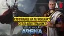 Total War Arena 🔔 Тотал Вар Арена 🔔 ГАЙД Кто сильнее на Легионерах Сулла или Германик Кто кого
