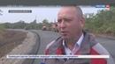 Новости на Россия 24 • Курильские острова покрываются сетью современных дорог