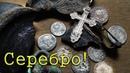 Серебра много не бывает! Поиск монет с Deus 2018