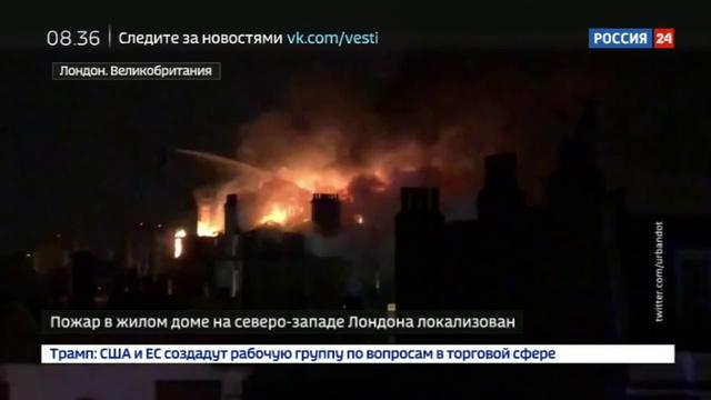 Новости на Россия 24 • В Лондоне сотня пожарных тушит жилой дом