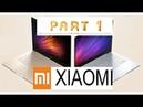 Ноутбуки Xiaomi Air, Xiaomi Pro, электроника в Китае,часть 1